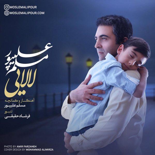 دانلود موزیک جدید مسلم علیپور لالایی