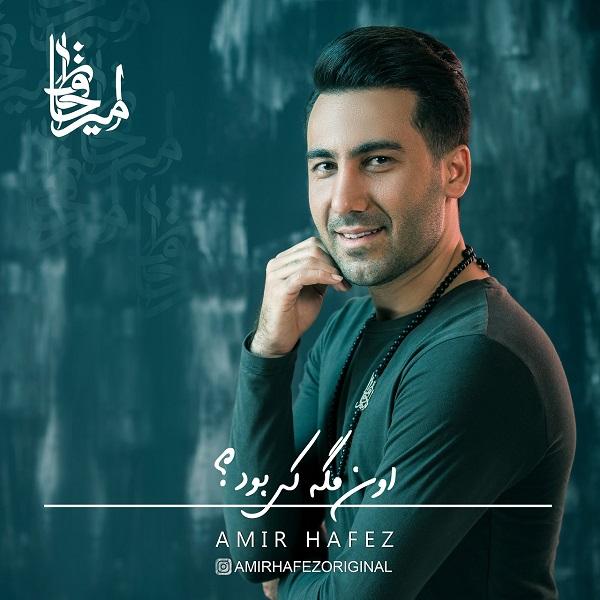 دانلود موزیک جدید امیر حافظ اون مگه کی بود