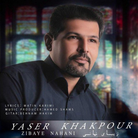 دانلود موزیک جدید یاسر خاکپور زیبای نهانی