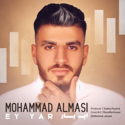 دانلود موزیک جدید محمد الماسی ای یار