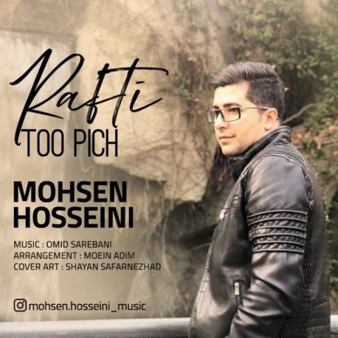 دانلود موزیک جدید محسن حسینی رفتی توو پیچ