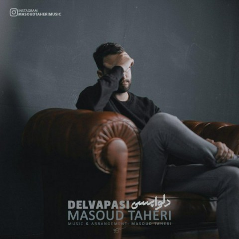 دانلود موزیک جدید مسعود طاهری دلواپسی