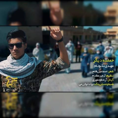 دانلود موزیک جدید مهدی نکونام حماسه دیگر