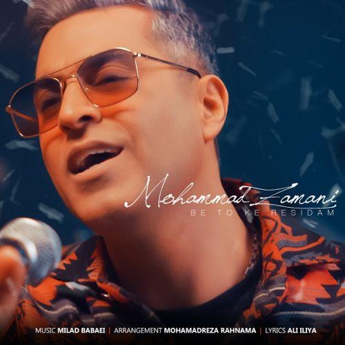 دانلود موزیک جدید محمد زمانی به تو که رسیدم